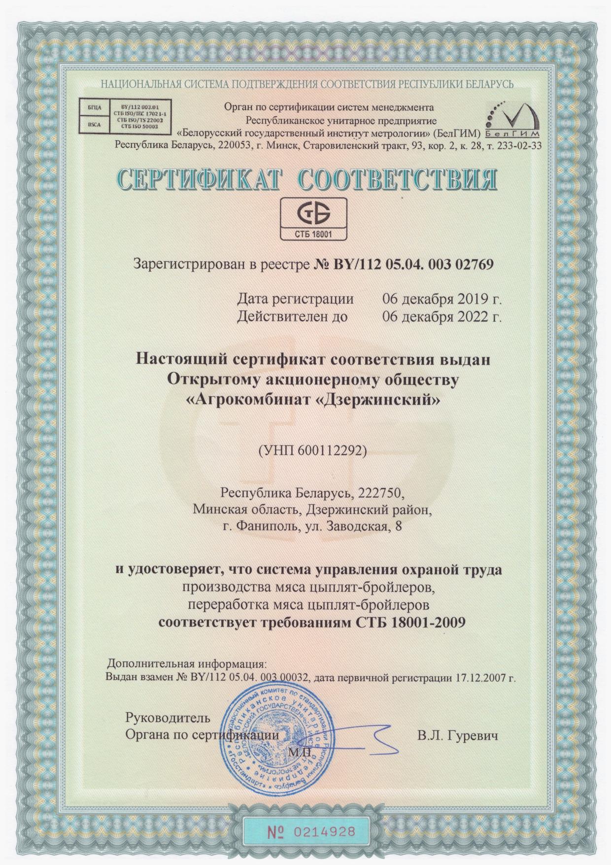 18001-rus_page-0001.jpg