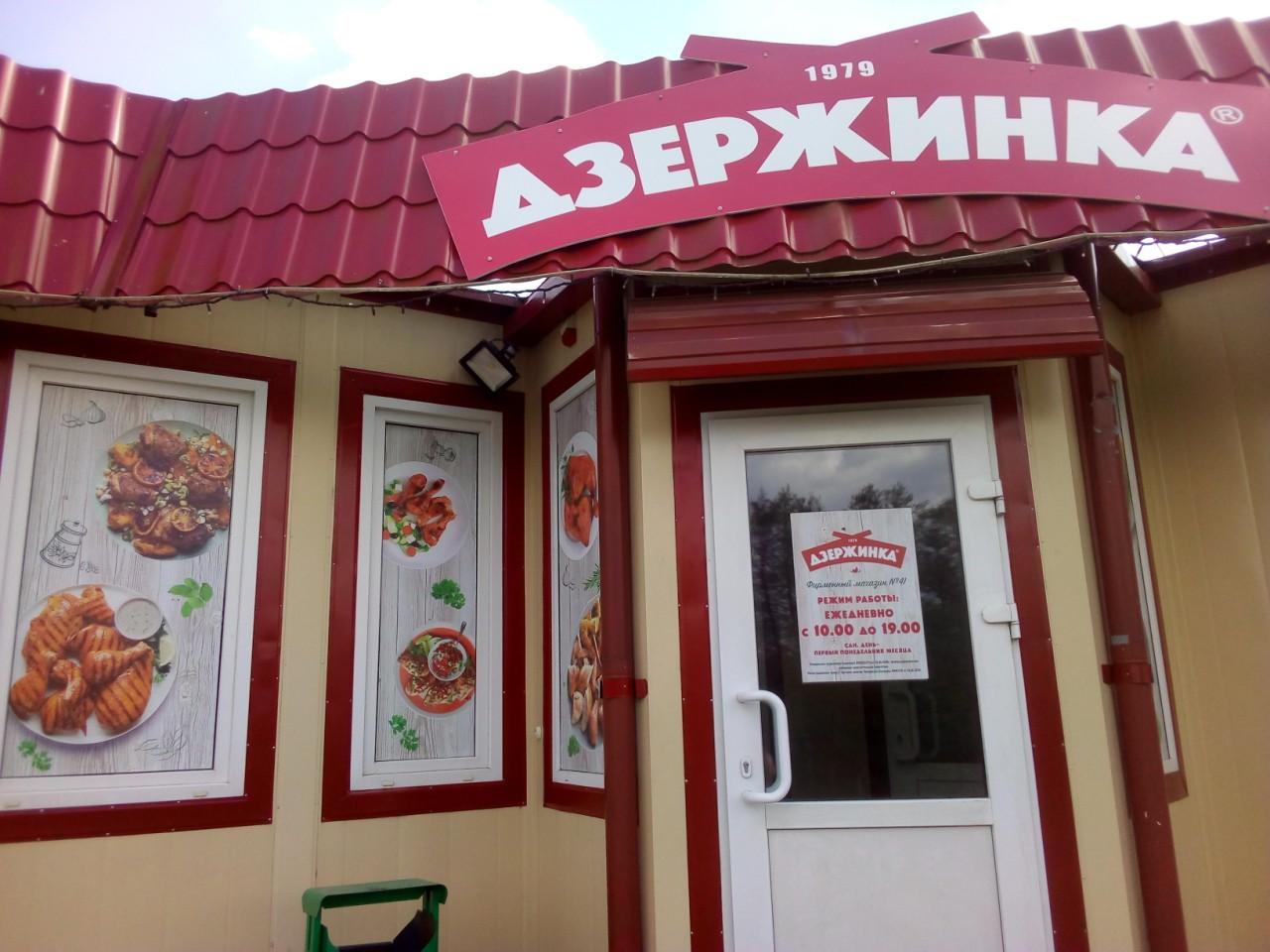 Приглашаем за покупками! Открылся новый фирменный магазин в агрогородке Чачково
