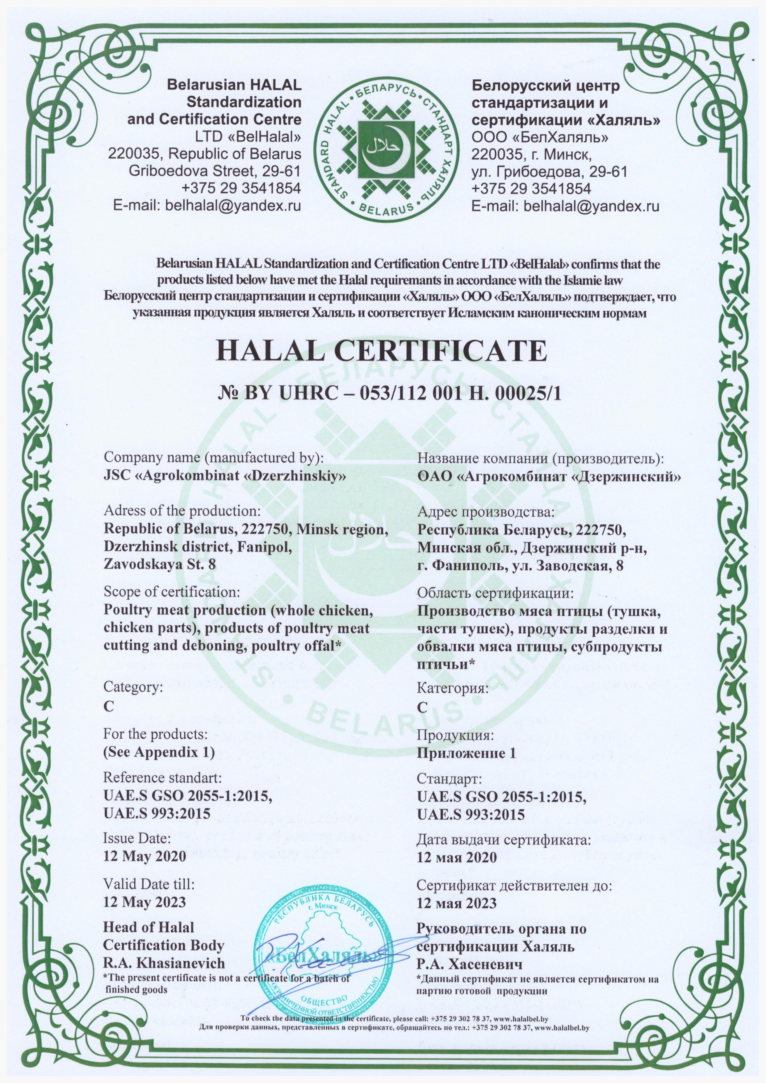 Впервые получен сертификат