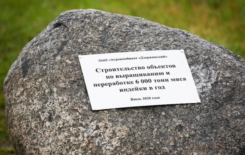Новый этап в развитии ОАО «Агрокомбинат «Дзержинский»