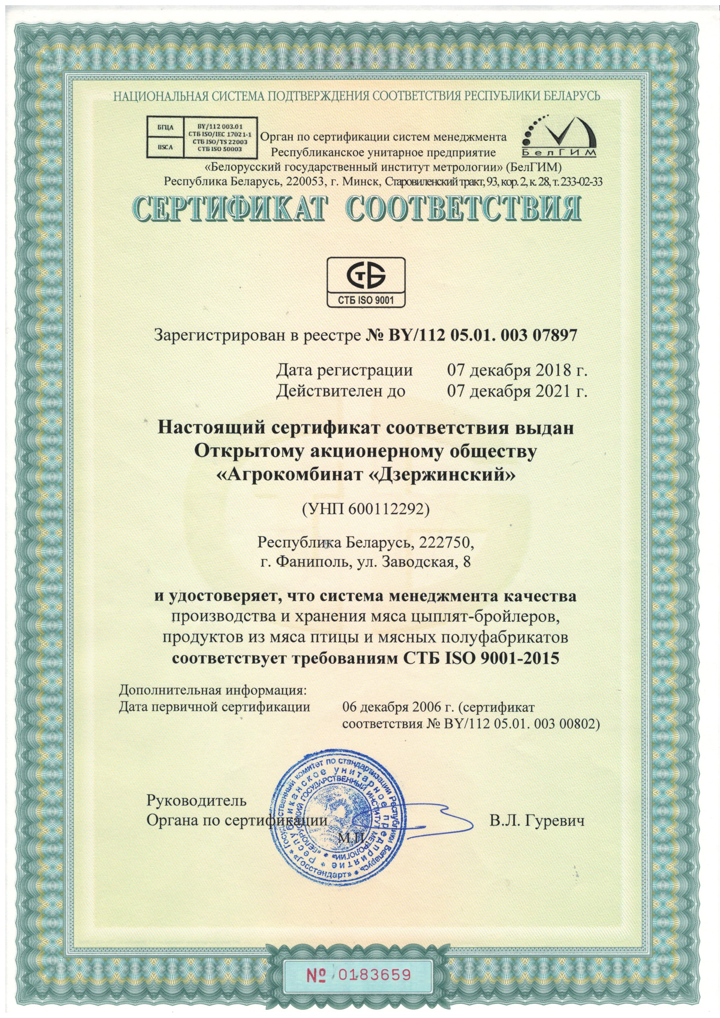 stb-iso-9001-2015-na-russkom.2.jpg
